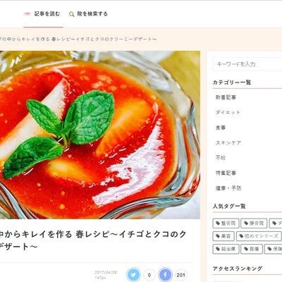 春の薬膳スイーツ「イチゴとクコの実のクリーミーパフェ」の記事に添付されている画像