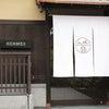 【京都】京都市:建仁寺の画像