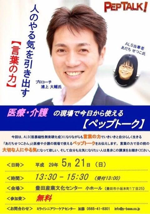ペップトーク講演会 in豊田のお...