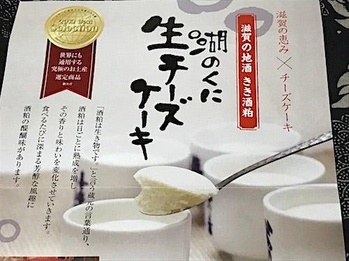「滋賀の酒粕チーズケーキ」の画像検索結果