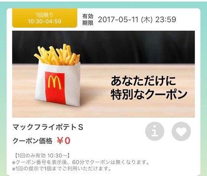 マクドナルド 無料 クーポン