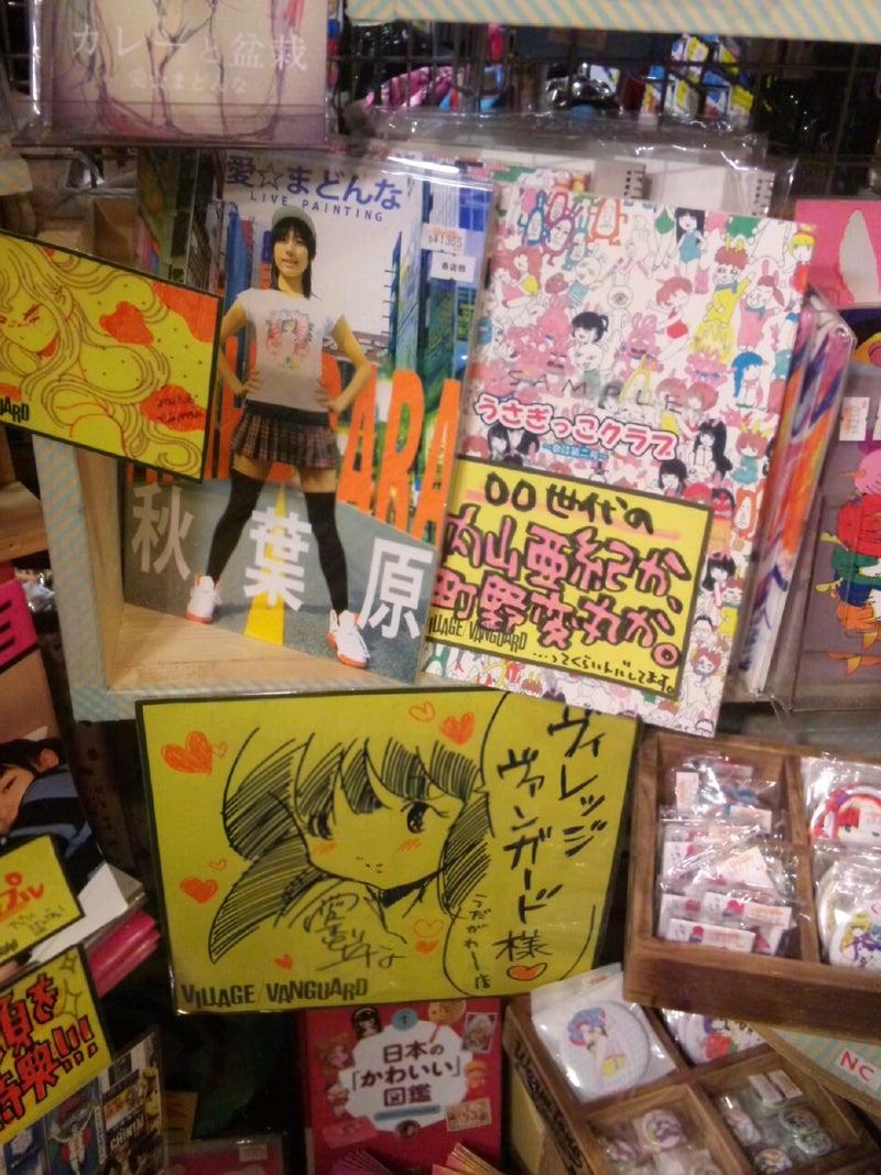 ヴィレッジヴァンガード渋谷店.jpg