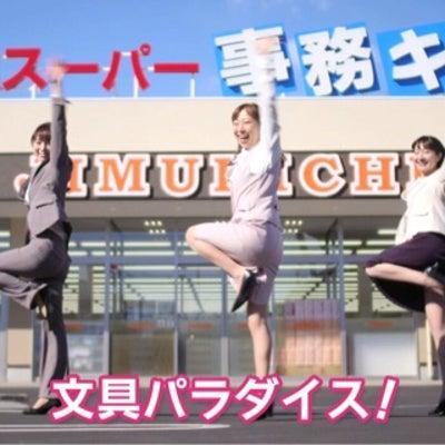 事務キチ♡CMの記事に添付されている画像