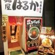 麺屋はるか@東京都秋…