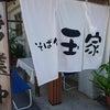 沖縄そばの画像