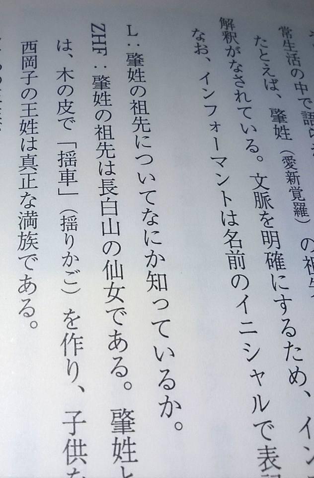 愛新覚羅家とYUHAN 2018年7月 久々に更新しました!愛新覚羅宗譜系図 ...
