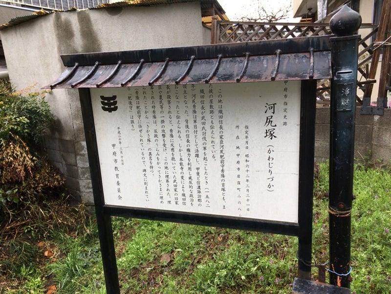 甲州に武田の興亡を見る 4/1 その1