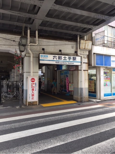 六郷土手 Hiyori Cafe 改札横の...