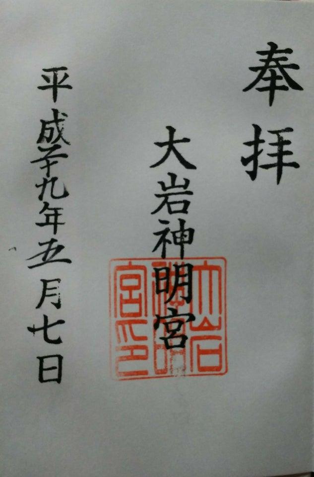 豊橋市】大岩神明宮 | ***マ...