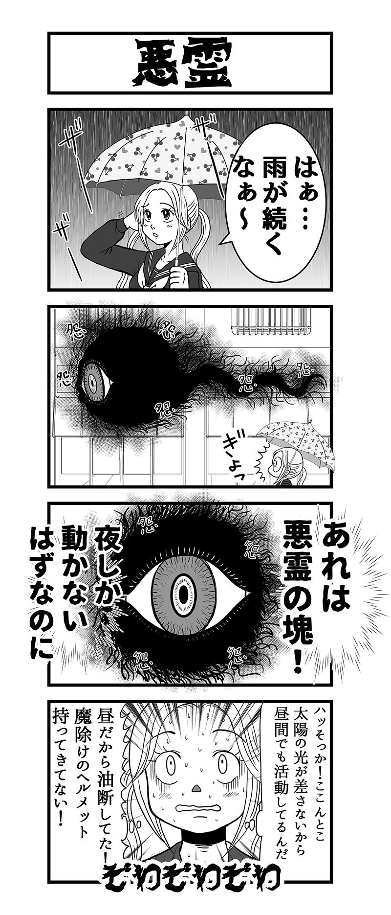 漫画 レイコさんの幽鬱7話目 悪霊編その1   うぶすなこころんイラスト本舗