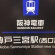 【阪神電車 神戸三宮…