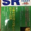 日本法令 雑誌「SR…