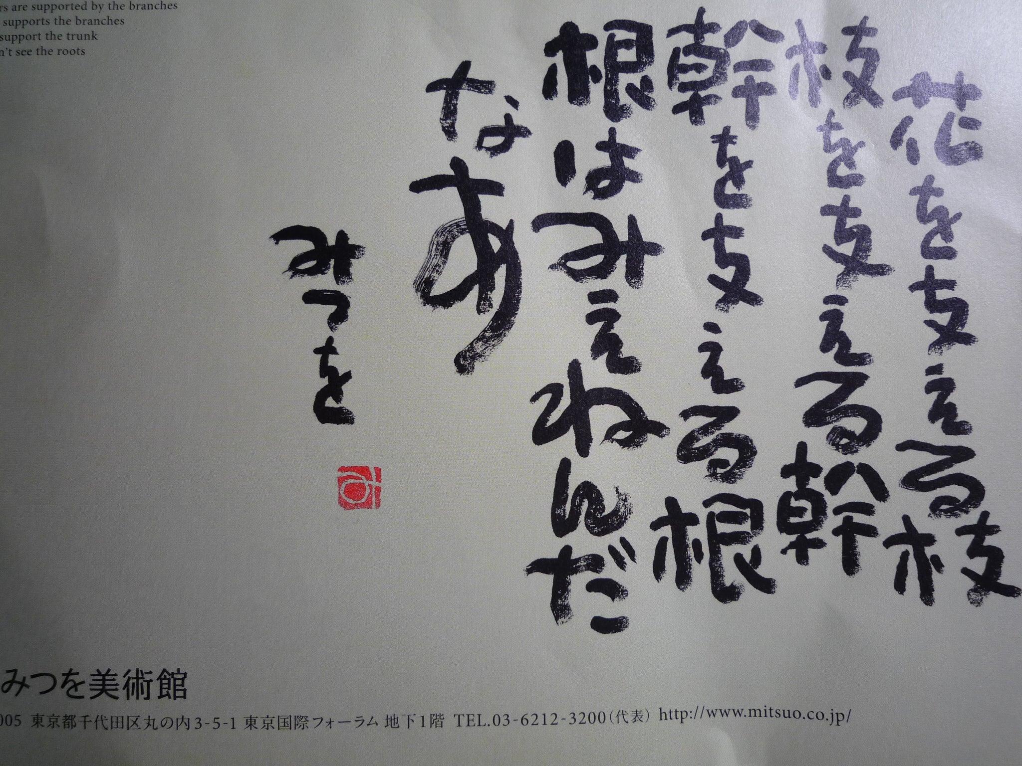 大手町 有楽町 相田みつを美術館 銀座 くゆりのブログ