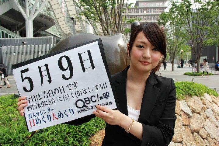 記念日→5月9日 今日は何の日?