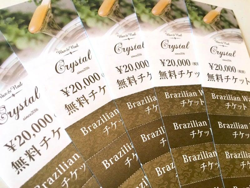 チラシテンプレート,回数券,サロンチケット印刷