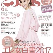 【雑誌掲載情報】25ans 6月号(ヴァンサンカン)にフォックスアンブレラが紹介の記事に添付されている画像