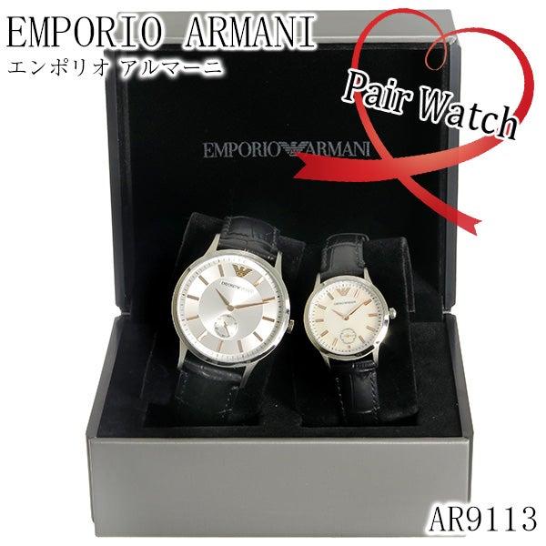 34682aae7f エンポリオ・アルマーニのウォッチコレクションが誕生したのは1997年。ジョルジオ・アルマーニの若者向けセカンドラインとして登場しました。アルマーニならではの高級  ...