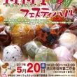 5/20(土)MM-…