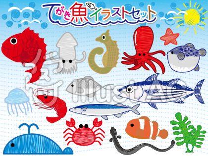 手描きの魚イラスト素材をお探しのあなたへ大量のお魚イラストを無料で