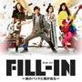 FILL-INチケッ…