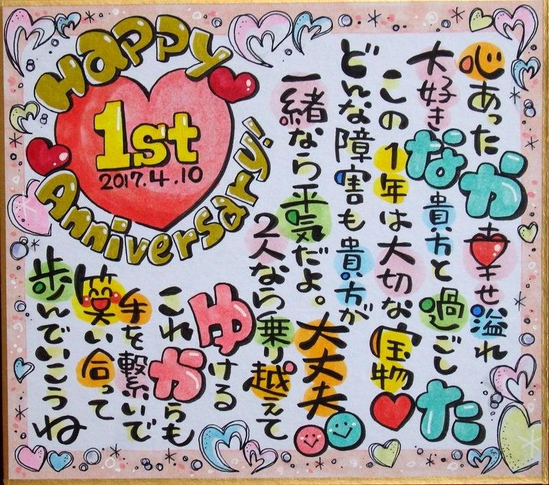 一 年 記念 日 世界一周記念日(3月6日 記念日) 今日は何の日