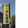 弘前市の「八甲田食堂…