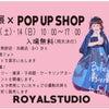 ロイヤルスタジオ キッズ写真展&POPUPSHOPの画像