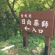 宝城寺 日向薬師
