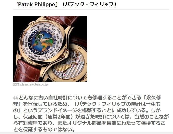 the latest 140e1 dc9ac パテックフィリップ!世界三大高級時計について調べてみた ...