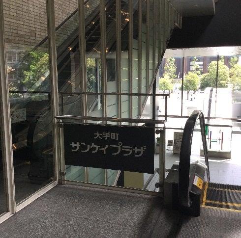 サンケイ プラザ ホール
