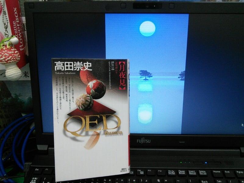 QEDシリーズ | 2018年 本棚への...