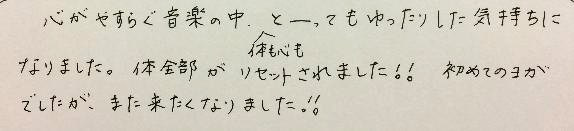 2017.5.9(火)しらさぎ台 30代女性Y様1