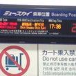 4月末の名古屋旅行記