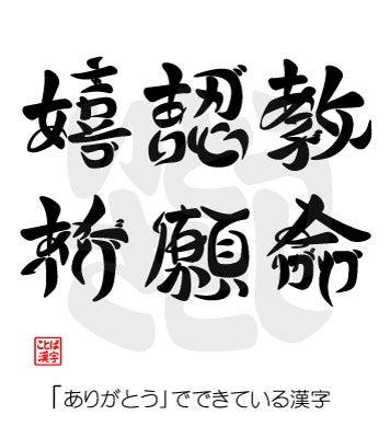ことば漢字「ありがとう」でできている漢字アート第5弾