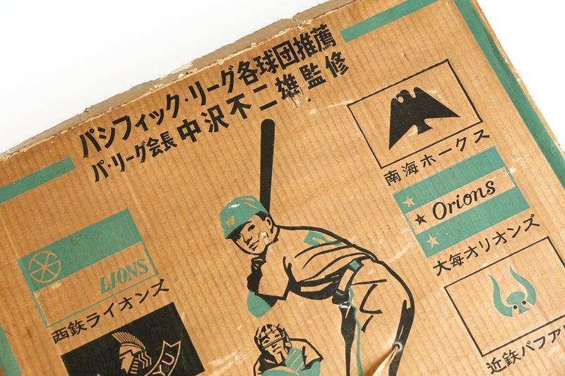 中沢不二雄監修「ビーシーの野球ゲーム」