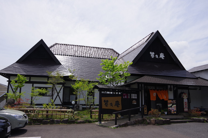 ロイヤル ホテル 蔵王 宮城