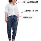定番の 白シャツ × デニムコーデ は素材選びで着痩せ!!の記事より