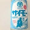 【レビュー】ご当地土産品シリーズ2 強烈な炭酸にビックリ!小江戸川越のお芋のサイダーの画像