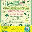 5/21(日)Vox…