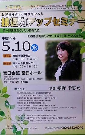 「生命保険ファイナンシャルアドバイザー協会(JAIFA)宮崎県協会」様にて、セミナー