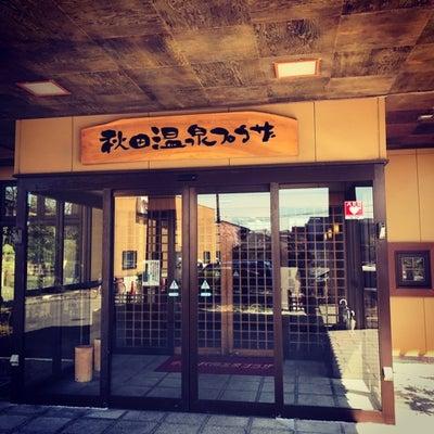 秋田 秋田温泉プラザ ~BRYMIR~の記事に添付されている画像
