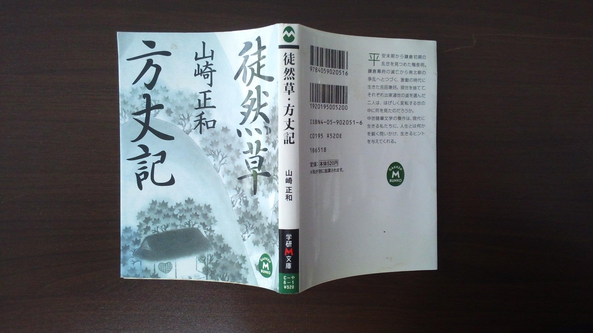 吉田 兼好 徒然草 現代 語 訳