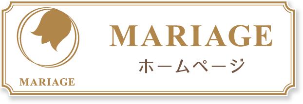 マリアージュ