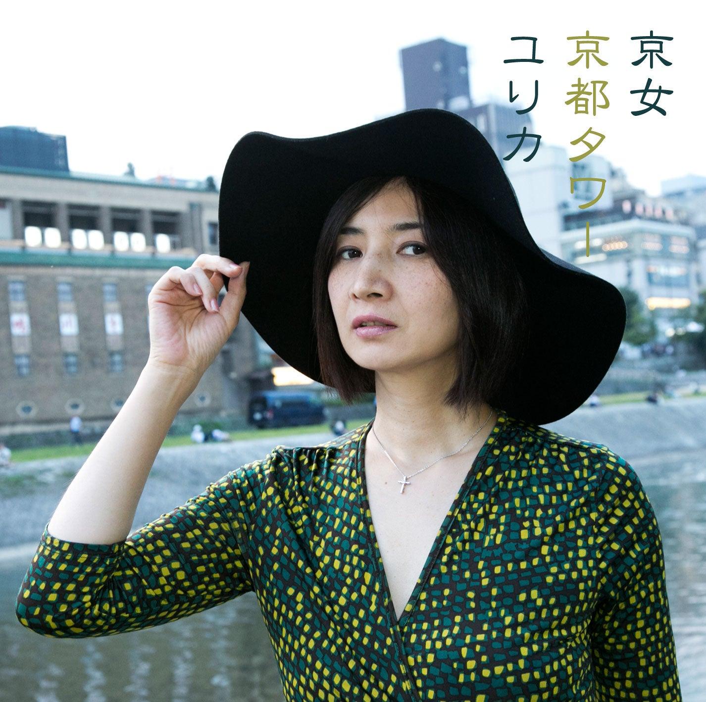 京女CDジャケット
