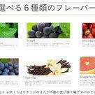 コラミン☆ 電子タバコ遂に発売開始!!!の記事より