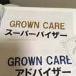 GROWN CARE…