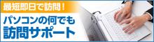 日本PCサービス株式会社 ドクター・ホームネット