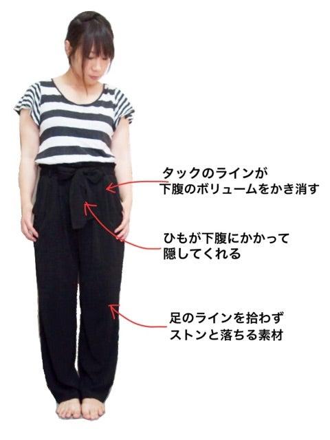 お尻、太もも★すっぽり隠して下半身を着痩せする方法!!の記事より