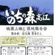 映画上映と現地(沖縄…