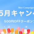 5月キャンペーンのお…
